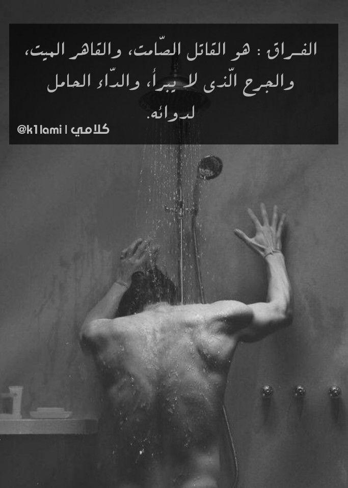 الفراق هو القاتل الصامت والقاهر الميت والجرح الذي لا يبرأ والداء الحامل لدوائه Poster Ana Movie Posters