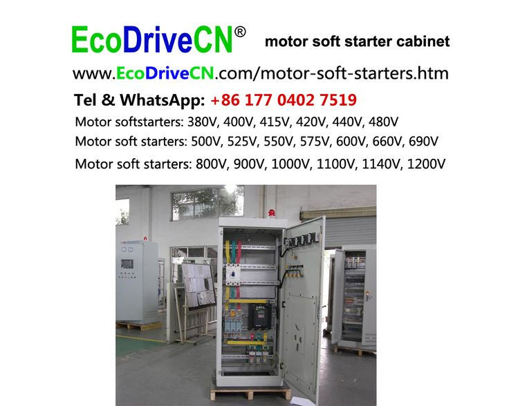 EcoDriveCN® soft starter control panels/cabinets, custom softstarter control panels are used to eliminate belt squeal, protect against water hammer, reduce voltage drop during motor starting, prolong equipment life, or reduce the size of a standby generator.  http://www.EcoDriveCN.com/areas/380V-400V-440V-motor-soft-starter-EcoDriveCN.htm