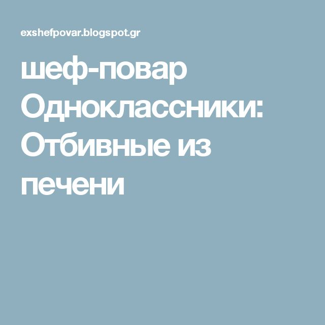 шеф-повар Одноклассники: Отбивные из печени
