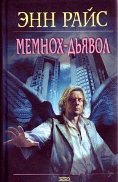 Энн Райс. Мемнох-дьявол (Аудиокинга)