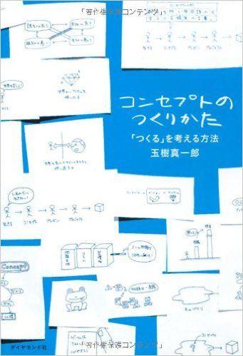 コンセプトのつくりかた   玉樹 真一郎   本   Amazon.co.jp