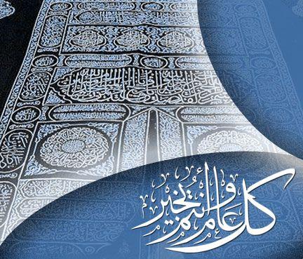 Eid al Adha ecard by angel3m on deviantART