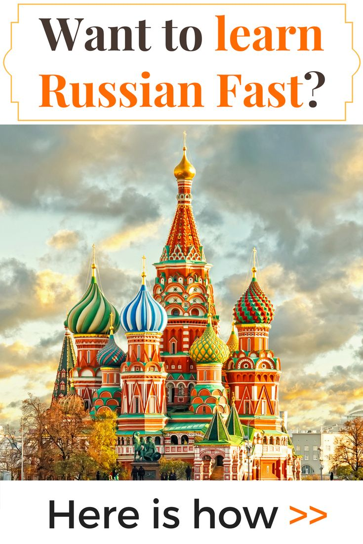 Want to learn Russian fast! Click to check out my Russian for Beginners lessons >>