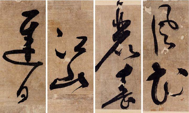 Poem by Du Fu Period/Time: Joseon, 16th century Dimensions: 31.5x21 cm Calligrapher: Kim Gu (1488-1534)