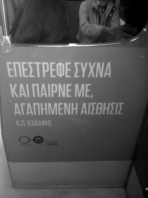 Σε λεωφορείο της Αθήνας