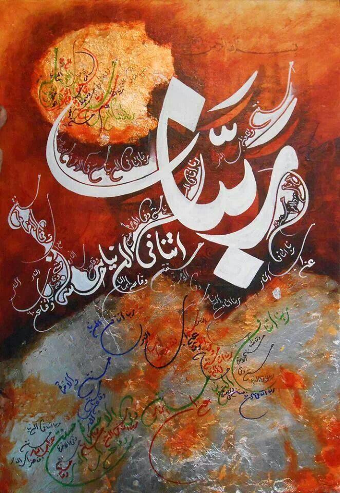 ... islamic art on Pinterest | Arabic calligraphy, Islamic art and Islamic