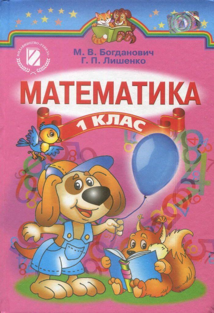 Скачать учебники украина