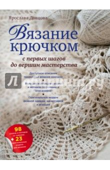 Ярослава Довцова - Вязание крючком. С первых шагов до вершин мастерства обложка книги
