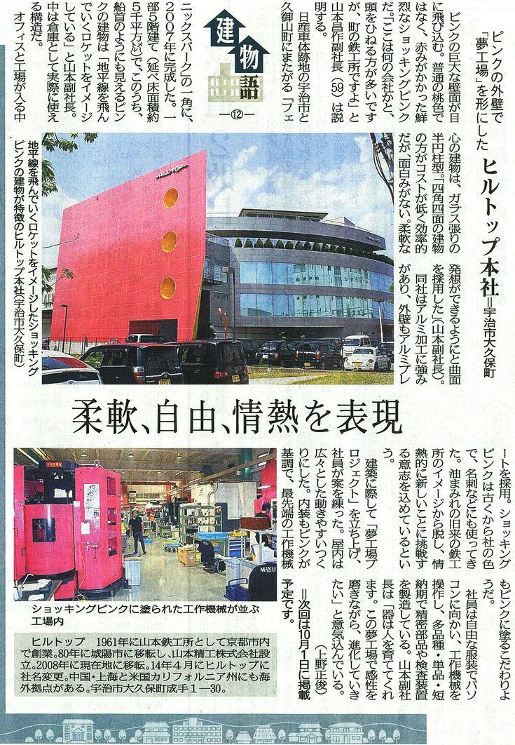 Kyoto Shimbun 20140917