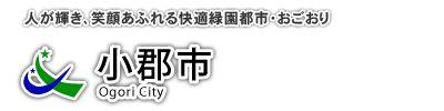 エコバンク 太陽光発電 助成金情報 福岡県 小郡市