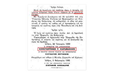 ΕΛΛΗΝΙΚΗ ΔΡΑΣΗ: Ο βιασμός και η καταστροφή της Ελληνικής γλώσσας.