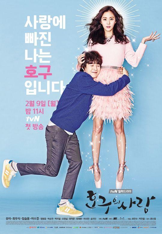 Ho-Goo's Love   HeartDrama