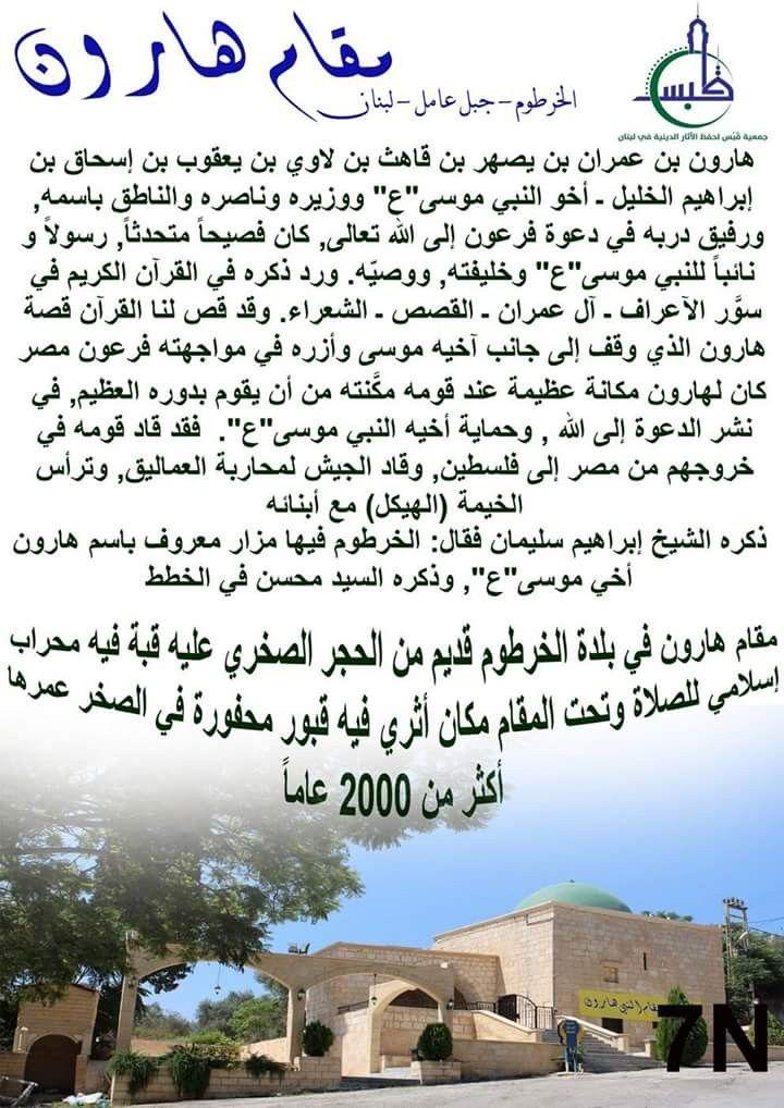 مقام النبي هارون بلدة الخرطوم لبنان Safe