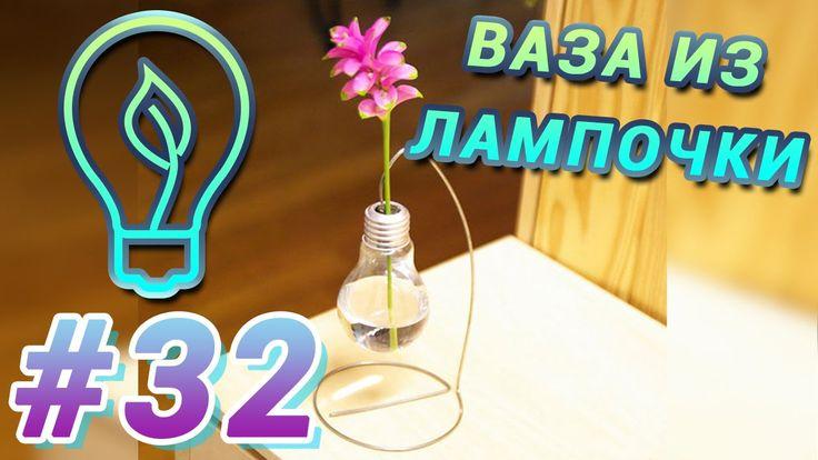 как сделать самодельную вазу из лампочки #instructv #как сделать #своими руками #самоделки #diy #лампочка #ваза #цветы #ваза из лампочки #light  instructv, как сделать, своими руками, самоделки, diy, лампочка, ваза, цветы, ваза из лампочки, light