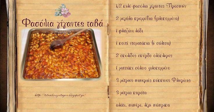 Συνταγές, αναμνήσεις, στιγμές... από το παλιό τετράδιο...: Φασόλια γίγαντες!