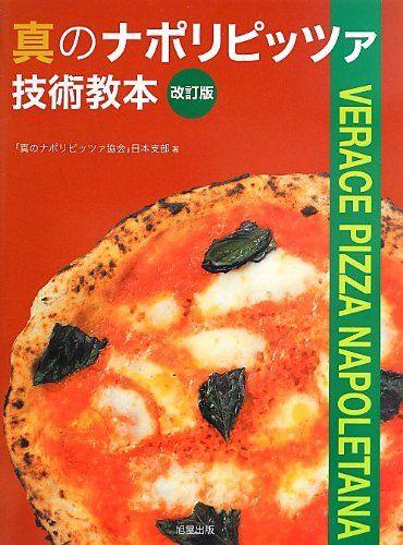 真のナポリピッツァ技術教本  改訂版   「真のナポリピッツァ協会」日本支部 http://www.amazon.co.jp/dp/4751110306/ref=cm_sw_r_pi_dp_JLErvb0MPNHDK
