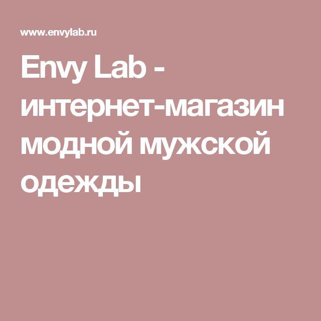 Envy Lab - интернет-магазин модной мужской одежды