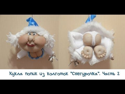 """Кукла попик из колготок """"Снегурочка"""". Часть 2 - сборка куклы + одежда + оформление лица."""