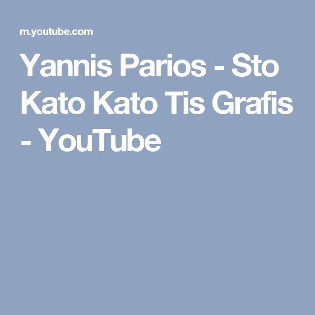 Yannis Parios - Sto Kato Kato Tis Grafis - YouTube