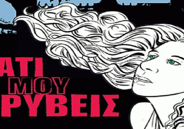 """""""Κάτι μου κρύβεις"""" από την Μανίνα Ζουμπουλάκη Ένα γρήγορο noir μυθιστόρημα..."""