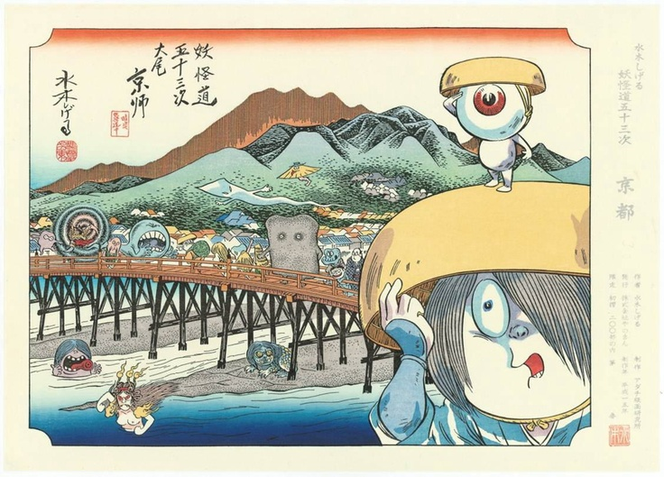 More from Shigeru Mizuki's 53 Stations of the Yōkaido Road: