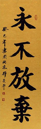 """Never Give Up - Chinese Proverb Calligraphy Wall Scroll  Never Give Up Chinese Calligraphy Scroll from Oriental Outpost Calligraphy by Master Calligrapher Xing An-Ping  The first character means """"eternal"""" or """"forever"""", and the second means """"not"""" (together they mean """"never""""). The last two characters mean """"give up"""" or """"abandon"""". The whole  can be translated  """"Never Give Up"""" ."""