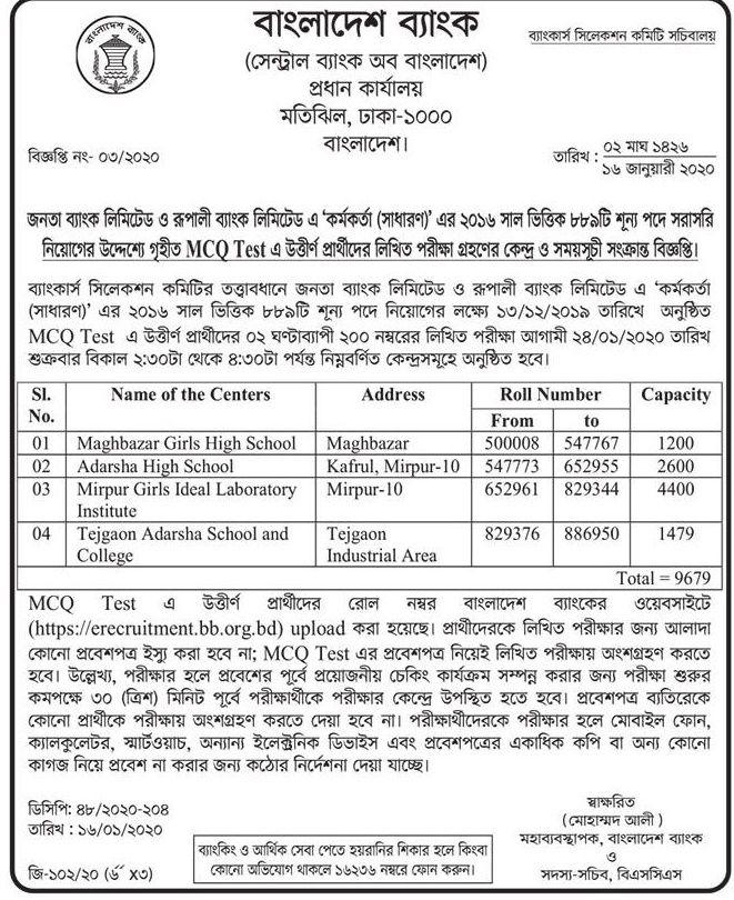 Janata Bank Officer Cash Exam Date Seat Plan 2020 www.jb