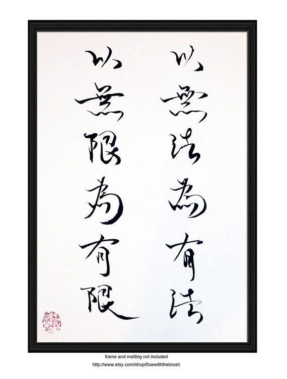 Love Quote in Handwritten Chinese Calligraphy by FlowWithTheBrush