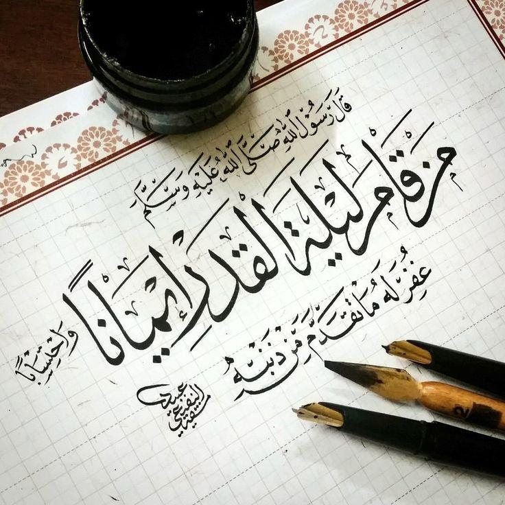 الخطاط عبيد النفيعي On Twitter Islamic Art Calligraphy Islamic Calligraphy Islamic Art