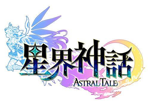 """X-LEGENDが新作「星界神話 -ASTRAL TALE-」の先行テスター募集をスタート。""""4.5頭身""""の可愛いキャラが冒険するファンタジーMMORPG - 4Gamer.net"""