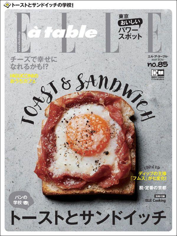 最新号『エル・ア・ターブル』が発売された。今号はすべてのパン・ラヴァーズに贈るスペシャル号! 「パンの学校」特集ではトーストとサンドイッチの最新・最旬情報をたっぷりとご紹介する。おしゃれな食の好奇心旺盛な人たちに欠かせない最新号は、好評の付録「ELLE cooking」に加え、とじ込み付録「東京おいしいパワースポット」ガイドブックも。今すぐ書店でGETして!