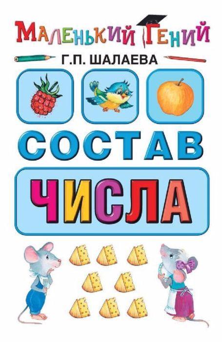 Шалаева Г.П. Состав числа.-1 (455x700, 270Kb)
