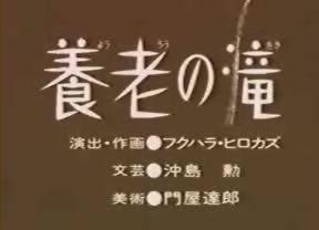 まんが日本昔ばなしデータベース 養老の滝