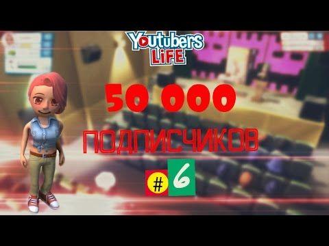 Youtubers Life - 50 000 подписчиков!!! -#6