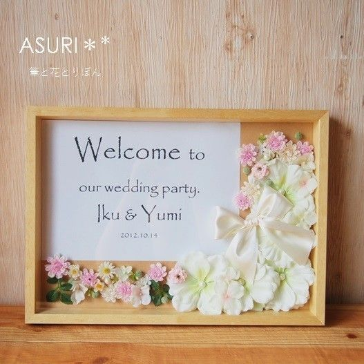 【ウェルカムボード】ASURI