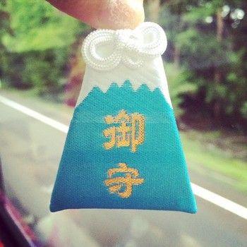 山梨 富士山大社小御嶽神社の富士山御守 。富士山五合目で購入できるお守りなんですって。