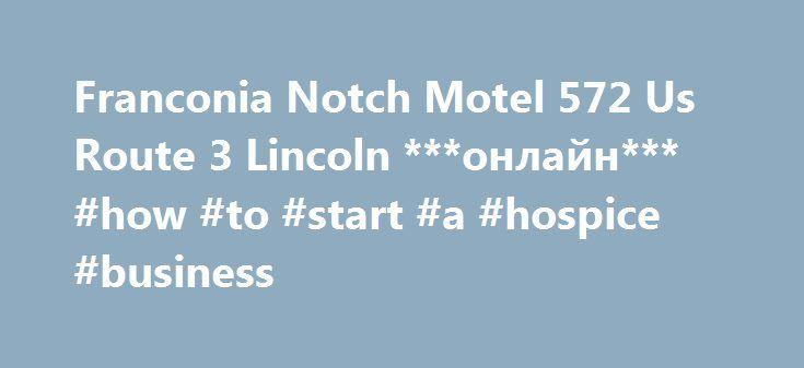 Franconia Notch Motel 572 Us Route 3 Lincoln ***онлайн*** #how #to #start #a #hospice #business http://hotel.nef2.com/franconia-notch-motel-572-us-route-3-lincoln-%d0%be%d0%bd%d0%bb%d0%b0%d0%b9%d0%bd-how-to-start-a-hospice-business/  #franconia notch motel #Franconia Notch Motel Короткий опис Этот мотель с видом на горные хребты Кинсман и Лафайет находится у реки Пемигевассет, всего в 1,6 км к северу от города Вудсток и в 2,4 км от межштатной автомагистрали I-93. На всей территории…