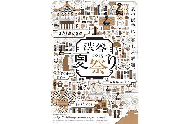 渋谷が浴衣一色に!?東京オリンピック見据え、おもてなしイベント「渋谷夏祭り」開催