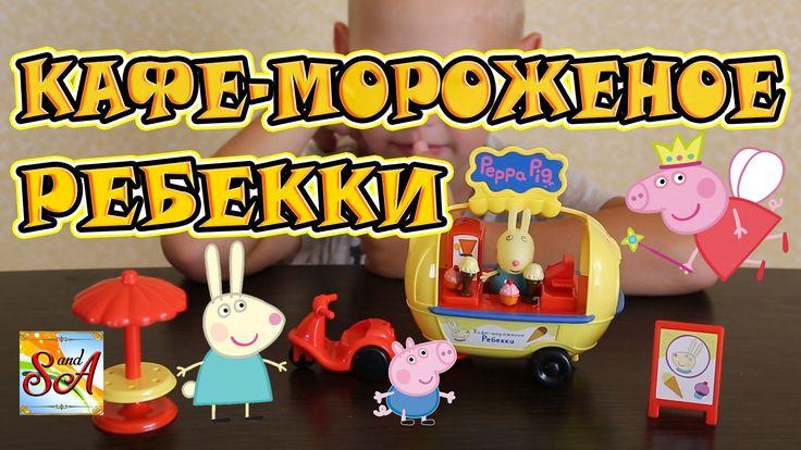 Распаковка новой игрушки - Кафе мороженое Ребекки, подруги Свинки Пеппы