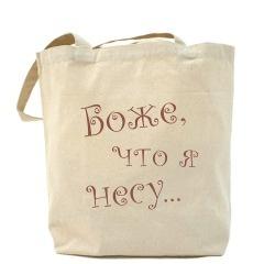 Сумки | Холщовые / organic сумки | Холщовая сумка | Printdirect.ru =620