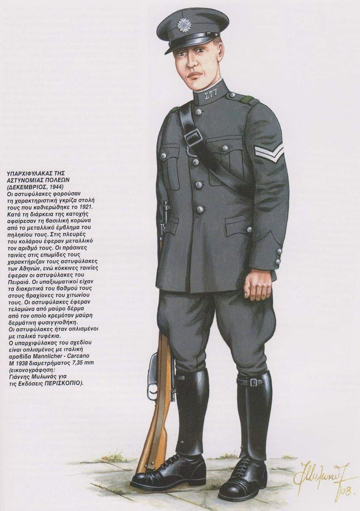 Αποτέλεσμα εικόνας για αστυνομια πολεων στολες