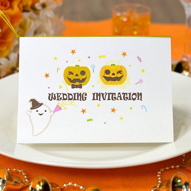 手作り【招待状キット】ハロウィン・パーティー(1名様分) 楽しいハロウィンパーティーをイメージした手作り招待状キットです♪ ハロウィンシーズン挙式の方に大人気のペーパーアイテム! 楽しげな招待状が披露宴への期待感を高めます☆
