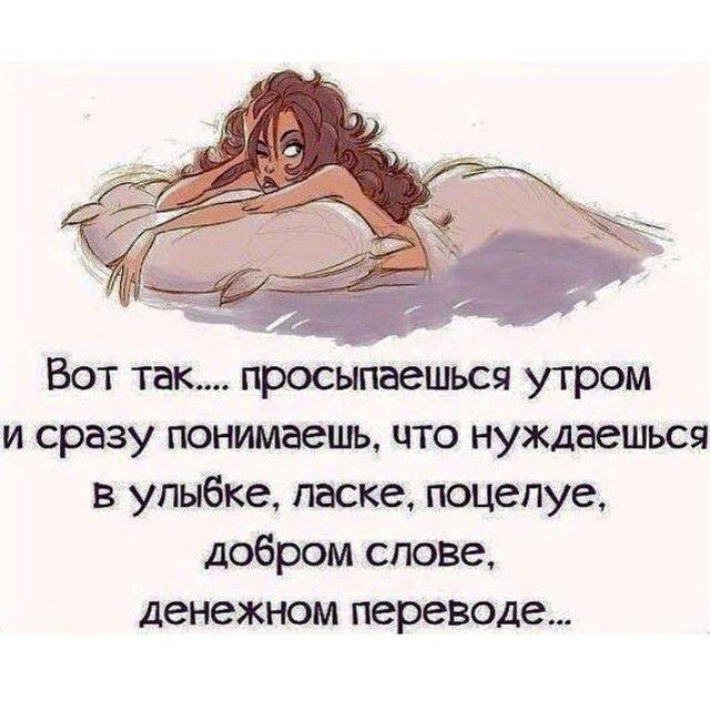 анекдоты про доброе утро прикольные: 21 тыс изображений найдено в Яндекс.Картинках
