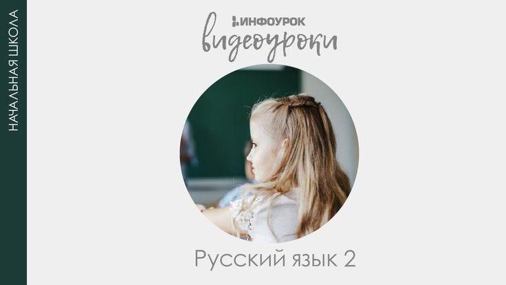 Правописание слов с безударным гласным | Русский язык 2 класс #11 | Инфо...