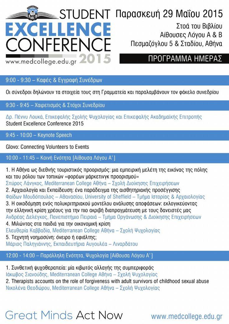"Student Excellence Conference 2015  Η Αθήνα ως Διεθνής Τουριστικός Προορισμός: Μια εμπειρική μελέτη της εικόνας της πόλης και του ρόλου των τοπικών ""φορέων μάρκετινγκ προορισμού""   Σπύρος Λάνγκος - Mediterranean College Αθήνας - Σχολή Διοίκησης Επιχειρήσεων"