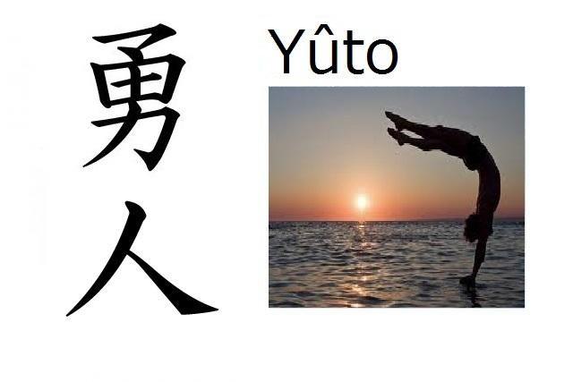 Ranking de 250 nombres japoneses (con significado y símbolo kanji) - Listas en 20minutos.es