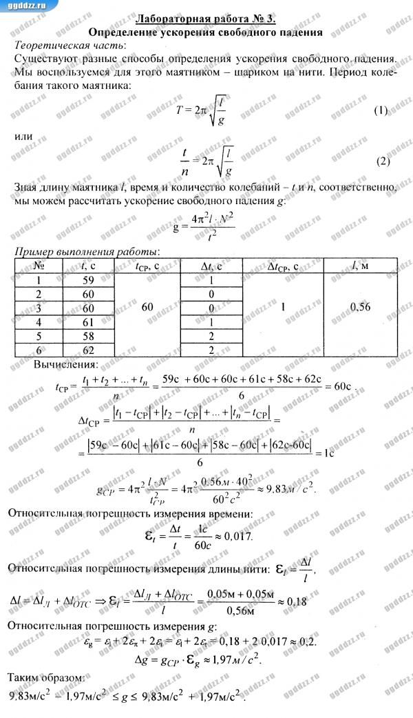 гдз физика лабораторная работа 10-11 класс