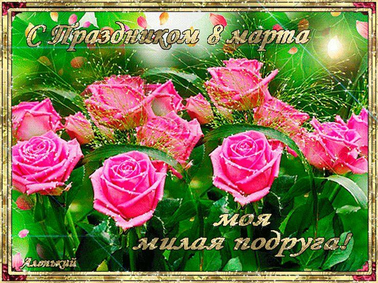 Мерцающие открытки с поздравлениями 8 марта, открытки марта коллегам