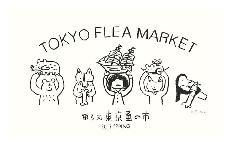 MASAO TAKAHATA. http://masao-takahata-illustration.tumblr.com/post/81093049318/東京蚤の市-シルクスクリーンワークショップ用イラスト