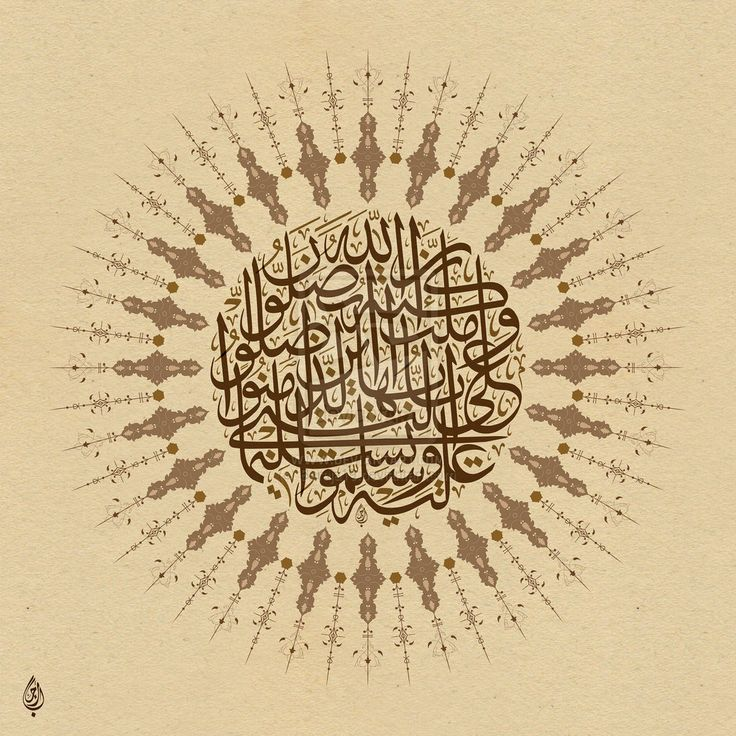 Surah Al Ahzab 56 by Baraja19.deviantart.com on @deviantART